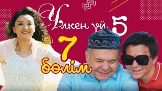 7-серия / Үлкен үй-5 телехикаясы / Асыл арна