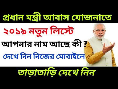 Download প্রধান মন্ত্রী আবাস যোজনা নতুন লিস্ট ২০১৯ | Pradhan Mantri Awaas Yojana 2018-19 HD Mp4 3GP Video and MP3
