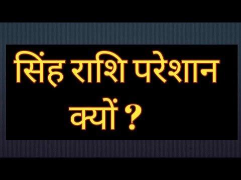 SINGH RASHI | LEO | सिंह राशि परेशान क्यों ? Singh Rashi Preshan kyu? Predictions in hindi