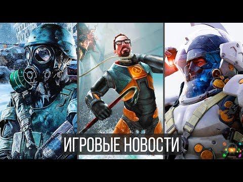 Игровые Новости — Metro Exodus перенесли, Beyond Good and Evil 2, У Valve проблемы, Death Stranding
