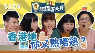 【吾識問答大賽 💡S1E4】香港地你熟唔熟?🇭🇰 本土地理知識大考驗!🗺|Pomato 小薯茄
