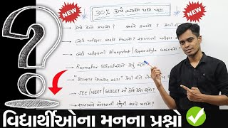 What Will Change In 30% Reduced Syllabus ? | Students Questions After Course Cut | Gujarat Board