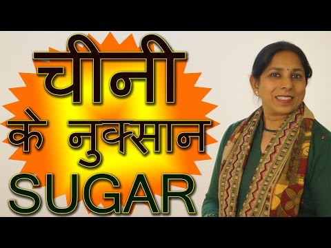 चीनी के नुक्सान । Bad effects of Sugar | Hindi | Ms Pinky Madaan