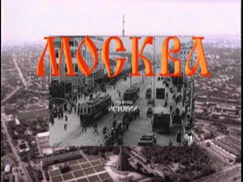 Москва. Страницы истории ХХ век (1997, р