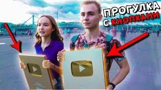 ПРОГУЛКА С ЗОЛОТЫМИ КНОПКАМИ YOUTUBE ЗА МИЛЛИОН (ft. Арина Данилова)