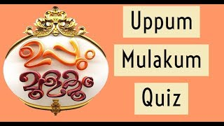 Challenge For Uppum Mulakum Fans | How Much Do You Know About Uppum Mulakum? | Uppum Mulakum Quiz