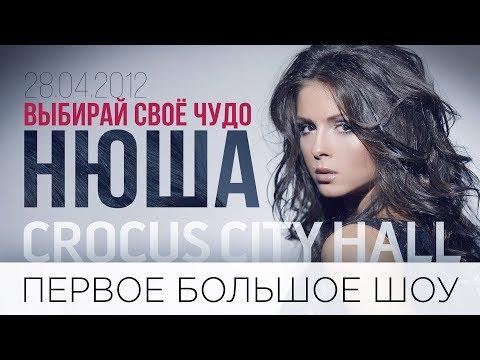 """NYUSHA / Нюша - Первое большое шоу  """"Выбирай своё чудо"""", 28.04.12"""