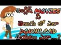 Best way to download english to telugu dubbed movies /2017/