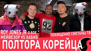 ROY JONES JR, ПОХИТИЛИ СМЕТАНУ TV, TOP VINE 2019 | 2 СЕЗОН - #ПОЛТОРАКОРЕЙЦА