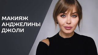 Секреты макияжа Анджелины Джоли / Angelina Jolie Makeup / Kate Euphoria