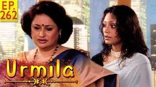 परिवार का बंटवारा | Urmila - Episode 261