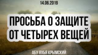 Просьба о защите от четырех вещей 14.06.2019