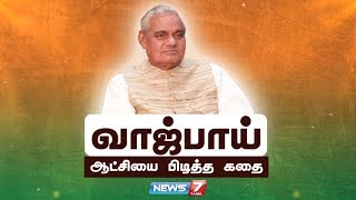 வாஜ்பாய் ஆட்சியை பிடித்த கதை...! | Atal Bihari Vajpayee  | News7 Tamil