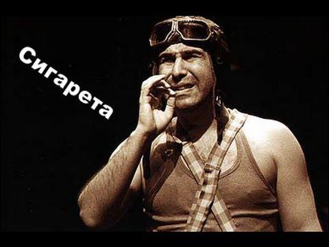 Сигарета (Евгений Гришковец и группа Бигуди)
