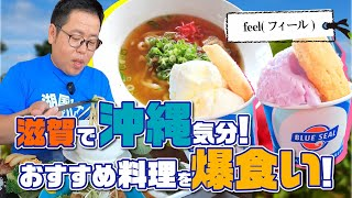 【湖国のグルメ】feel(フィール)【沖縄を味わう!おすすめ料理を爆食い!】