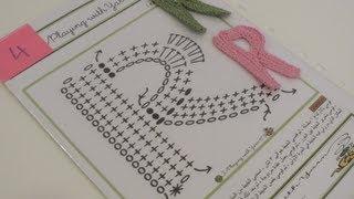 Crochet Letter R كروشيه حرف