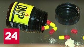 В таблетках для похудения обнаружили компонент для производства взрывчатки - Россия 24