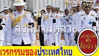 เวรกรรมของประเทศไทย . _ โดย..ลุงสนามหลวง.