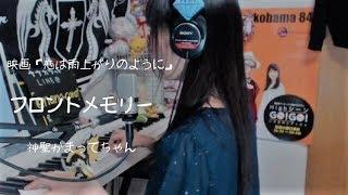 フロントメモリー鈴木瑛美子×亀田誠治神聖かまってちゃんピアノ弾き語りcover