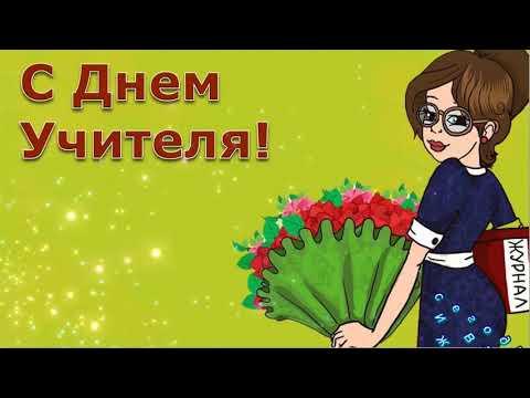 С Днем Учителя. Видео поздравление ко Дню Учителя