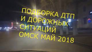 Омск.дтп май 2018 год.