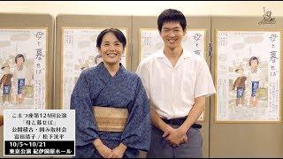 動画レポ:①富田靖子舞台『母と暮せば』囲み会見