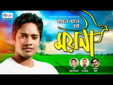 Moyna | ময়না | Emon Khan | Bangla New Song 2019 | Studio Version Music Video | Rain Music