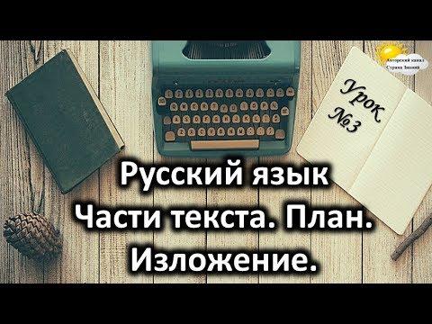 """Русский язык. Урок №3. Тема: """"Части текста. План. Изложение"""""""