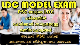 Kerala PSC Maths LDC 2017 Model Questions || Malayalam Tutorial For PCS LGS 2017 | Fireman 2017