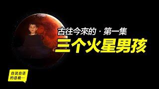 火星男孩01:三國時代的火星男孩&俄羅斯火星男孩波利斯卡,這兩位自稱火星人的男孩,究竟說了什麼?|自說自話的總裁