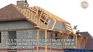 Перемены Подмосковья 15/01: 23,5 тысячи многодетных получили землю в Московской области