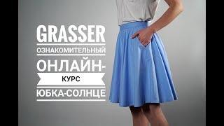 Конструирование, моделирование и пошив юбки-солнце. Онлайн-курс для начинающих.
