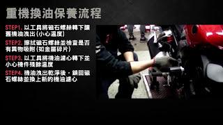 LIQUI MOLY 重機換油保養流程 - YAMAHA FZ1 (FZ1N)