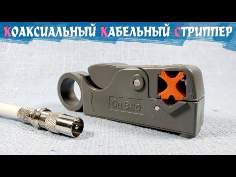 Коаксиальный кабельный стриппер. Инструмент для снятия изоляции с коаксиальных кабелей Ou Bao 332B
