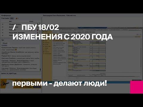 Первый Бит | Вебинар по ПБУ 18/02 – новые правила 2020