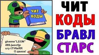 Лютые Приколы. БРАВЛ СТАРС - ЧИТ КОДЫ (Угарные Мемы)