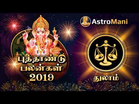 துலாம் ராசி 2019 புத்தாண்டு பலன்கள் | Thulam Rasi 2019 New Year Rasi Palan | Astro Mani