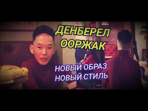 ДЕНБЕРЕЛ ООРЖАК НОВЫЙ ОБРАЗ НОВЫЙ СТИЛЬ!!!