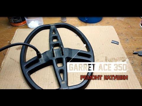 Ремонт катушки GARRETT ACE 350 Своими руками