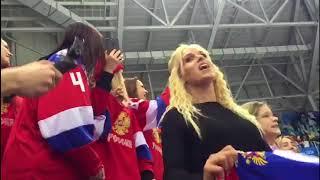 Российские болельщики во время исполнения олимпийского гимна пели государственный гимн России.