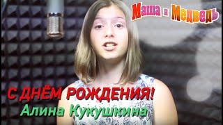 Маша и Медведь песня С Днем рождения! 44-я серия Masha and the Bear