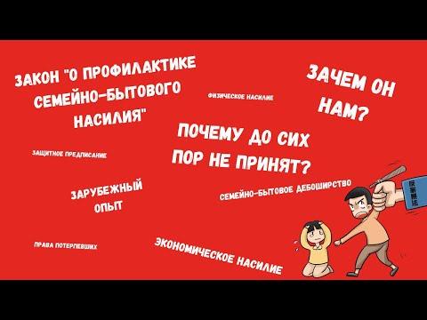"""ЗАКОН """"О ПРОФИЛАКТИКЕ СЕМЕЙНО-БЫТОВОГО НАСИЛИЯ В РОССИЙСКОЙ ФЕДЕРАЦИИ"""": О ЧЁМ ОН И ПОЧЕМУ НЕ ПРИНЯТ?"""
