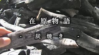 【在原物語】炭焼き