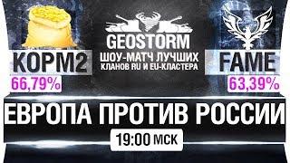 ЕС против России! - КОРМ2 vs. FAME [19-00]