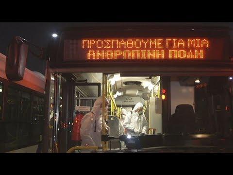 Καθημερινή απολύμανση σε λεωφορεία και συρμούς