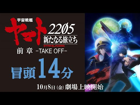 『宇宙戦艦ヤマト2205 新たなる旅立ち 前章 -TAKE OFF-』冒頭14分映像