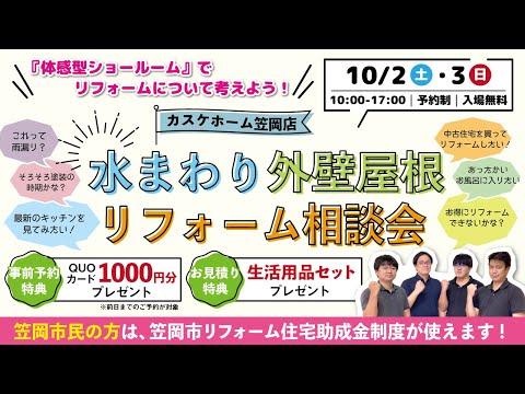 【イベント】水まわり外壁塗装リフォーム相談会inカスケホーム笠岡店