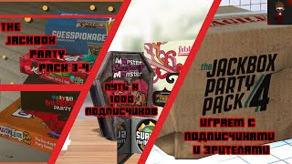 The Jackbox Party Pack 3,4 | Играют ВСЕ | 05.06.2020