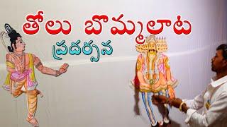 TholuBommalatha pradarsana