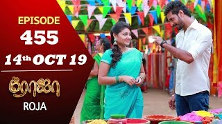 ROJA Serial | Episode 455 | 14th Oct 2019 | Priyanka | SibbuSuryan | SunTV Serial |Saregama TVShows